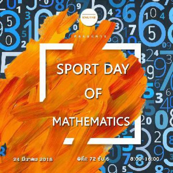 โครงการคณิตศาสตร์สัมพันธ์ (กีฬาบ้าน)
