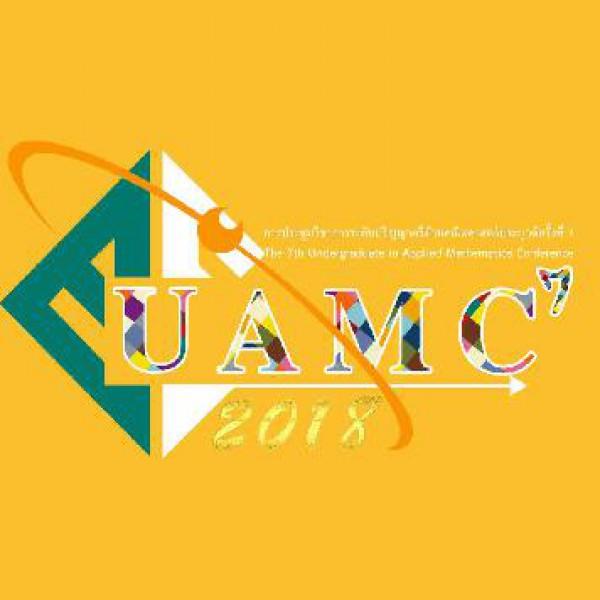 การประชุมวิชาการสำหรับนักศึกษาระดับปริญญาตรีสาขาคณิตศาสตร์ประยุกต์ ครั้งที่ 7 (UAMC 2018)