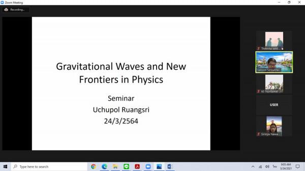 """ภาพบรรยายพิเศษทางวิชาการแบบออนไลน์ครั้งที่ 4 ประจำภาคเรียนที่ 2/2563 ในหัวข้อเรื่อง  """"Gravitational Wave"""""""