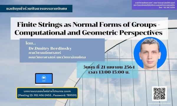 """ขอเชิญร่วมฟังบรรยายพิเศษทางวิชาการแบบออนไลน์ครั้งที่ 5 ประจำภาคเรียนที่ 2/2563 ในหัวข้อเรื่อง """"Finite Strings as Normal Forms of Groups-Computational and Geometric Perspectives"""""""