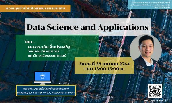 """ขอเชิญร่วมฟังบรรยายพิเศษทางวิชาการแบบออนไลน์ครั้งที่ 6 ประจำภาคเรียนที่ 2/2563 ในหัวข้อเรื่อง """"Data Science and Applications"""""""