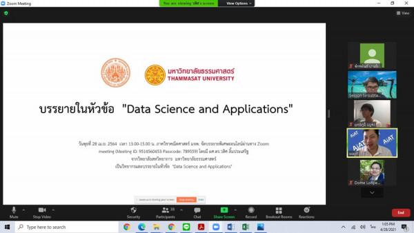"""ภาพบรรยายพิเศษทางวิชาการแบบออนไลน์ครั้งที่ 6 ประจำภาค 2/2563 ในหัวข้อเรื่อง  """"Data Science and Applications"""""""
