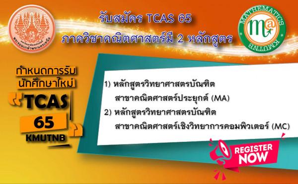 รับสมัคร TCAS 65  ภาควิชาคณิตศาสตร์มี 2 หลักสูตร